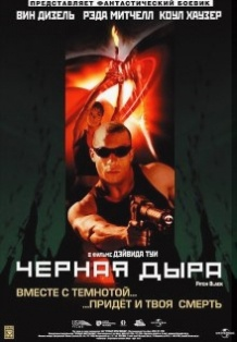 Чорна діра / Pitch Black (2000)