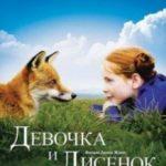 Дівчинка і лисеня / Le renard et l'enfant (2007)