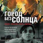 Місто без сонця / Город без солнца (2005)