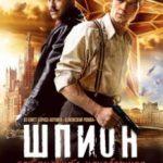 Шпигун / Шпион (2012)