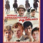 Нові пригоди невловимих / Новые приключения неуловимых (1968)