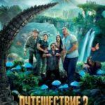 Подорож 2: Таємничий острів / Journey 2: The Mysterious Island (2012)
