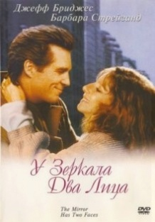 У дзеркала два обличчя / The Mirror Has Two Faces (1996)