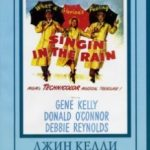 Співаючі під дощем / Singin' in the Rain (1952)