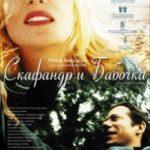 Скафандр і метелик / Le scaphandre et le papillon (2007)