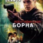 Ідентифікація Борна / The Bourne Identity (2002)