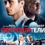 Різники / Repo Men (2009)
