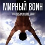 Мирний воїн / Peaceful Warrior (2006)