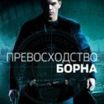 Перевага Борна / The Bourne Supremacy (2004)