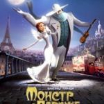 Монстр у Парижі / Un monstre à Paris (2011)
