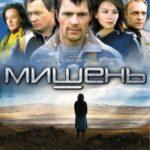 Мішень / Мишень (2011)
