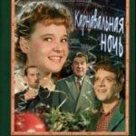 Карнавальна ніч / Карнавальная ночь (1956)
