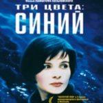 Три кольори: Синій / Trois couleurs: Bleu (1993)