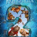 Снігова королева 2: Перезаморозка / Снежная королева 2: Перезаморозка (2014)