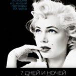 7 днів і ночей з Мерилін / My Week with Marilyn (2011)