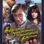 Неймовірні пригоди італійців в Росії / Невероятные приключения итальянцев в России (1973)