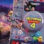 Історія іграшок 4 / Toy Story 4 (2019)
