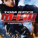 Місія: нездійсненна 3 / Mission: Impossible III (2006)