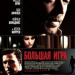 Велика гра / State of Play (2009)