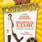 Цілитель Адамс / Patch Adams (1998)