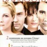 Близькість / Closer (2004)