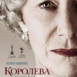 Королева / The Queen (2006)