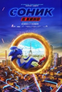Сонік в кіно / Sonic the Hedgehog (2019)