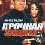 Міцний захист / The Hard Corps (2006)