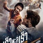 Помста вбивці / Rew thalu rew (2014)