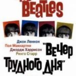 The Beatles: Вечір важкого дня / A Hard day's Night (1964)