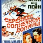 Серенада сонячної долини / Sun Valley Serenade (1941)