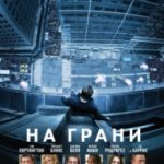 На грані / Man on a Ledge (2012)