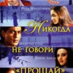 Ніколи не кажи «Прощавай» / Kabhi Alvida Naa Kehna (2006)