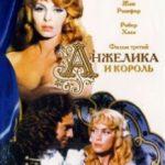 Анжеліка і король / Angélique et le roy (1965)