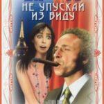 Тримай у полі зору / La course à à échalote (1975)