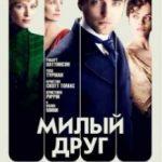Милий друг / Bel Ami (2012)
