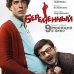 Вагітний / Беременный (2011)