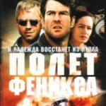 Політ Фенікса / Flight of the Phoenix (2004)