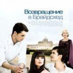 Повернення в Брайдсхед / Brideshead Revisited (2008)