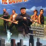 Не валяй дурня / Не валяй дурака (1997)