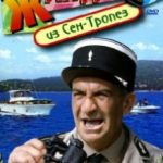 Жандарм із Сен-Тропе / Le gendarme de Saint-Tropez (1964)