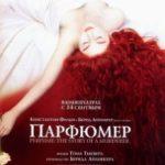 Парфумер: Історія одного вбивці / Perfume: The Story of a Murderer (2006)