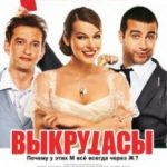 Викрутаси / Выкрутасы (2010)