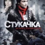 Стукачка / The Whistleblower (2010)
