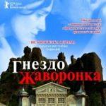 Гніздо жайворонка / La masseria delle allodole (2007)