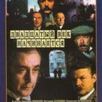 Шерлок Холмс і доктор Ватсон: Двадцяте століття починається / Шерлок Холмс и доктор Ватсон: Двадцатый век начинается (1986)