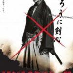 Бродяга Кенсін: Остання легенда / Rurôni Kenshin: no Densetsu saigo-hen (2014)