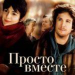 Просто разом / Ensemble, c'est tout (2007)