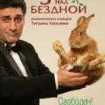 Заєць над безоднею / Заяц над бездной (2006)