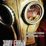 Замучений / The Tortured (2009)
